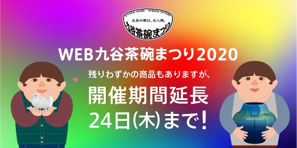 Web九谷茶碗まつり2020